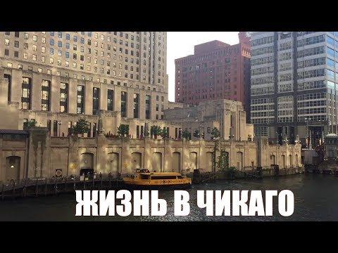 Плюсы и минусы Чикаго, Иллинойс, США. Жизнь в Чикаго
