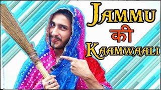 JAMMU KI KAAMWAALI | DOGRI COMEDY VIDEO |  Actor Sanyam Pandoh & Team |
