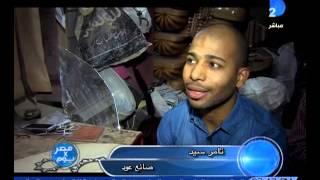 مصر فى يوم  صناعة ألة العود تواجه الانقراض