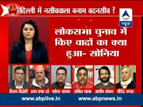 ABP News BIG Debate ll Lucky Vs Unlucky in Delhi Assembly polls