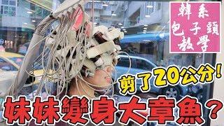 【美髮VLOG】剪了20公分!妹妹變身巨大章魚?韓系 包子頭 教學 東區|可可酒精