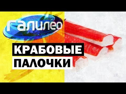 Галилео. Крабовые палочки 🦀 Crab sticks