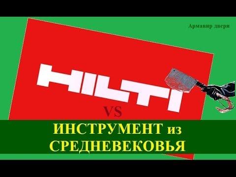 ✔ HILTI и инструмент из средневековья (сравнение пистолетов для монтажной пены)