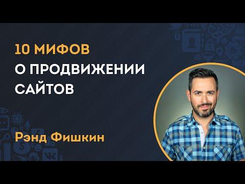 10 мифов о продвижении сайтов -- урок Рэнда Фишкина (SEOmoz)
