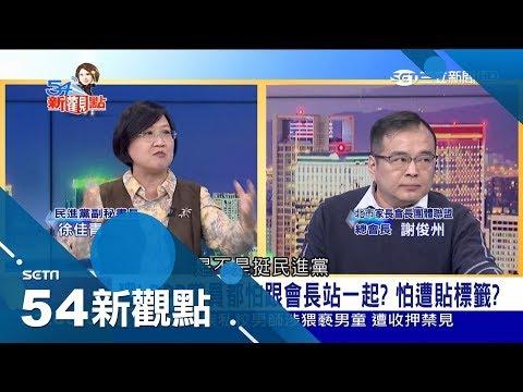 台灣-54新觀點