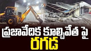 Praja Vedika Demolition Continues In Undavalli | Amaravati | hmtv News