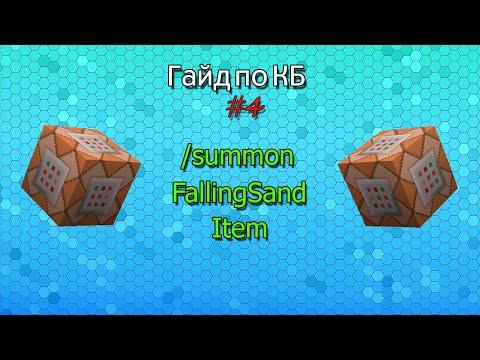 Гайд по КБ #4 /summon FallingSand Item