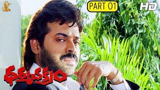 Dharma Chakram Telugu Movie Full HD Part 1/12 | Venkatesh, Prema, Ramya Krishna | Suresh Productions