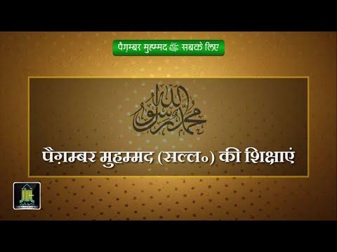 Teachings of Prophet Muhammad पैग़म्बर मुहम्मद स. की शिक्षाएं