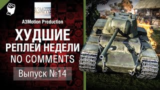 Худшие Реплеи Недели - No Comments №14 - от A3Motion [World of Tanks]