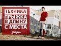 Прыжок в длину с места Техника выполнения упражнения Обучающее видео mp3