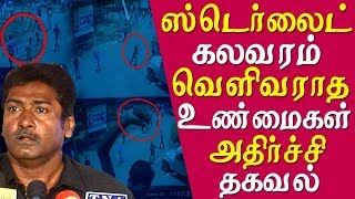 Thoothukudi shooting @ Sterlite protest and police attack new video evidence tamil news live