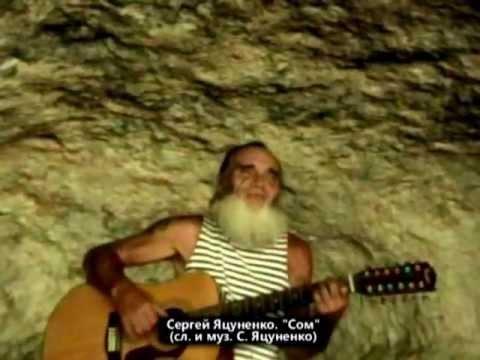 Сергей Яцуненко - Жил сом под мостом