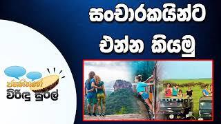 NETH FM Janahithage Virindu Sural 2019.05.23