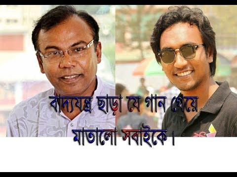 Indubala go Song Without Music| Fazlur Rahman Babu.