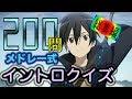 【200曲】アニソンメドレー式イントロクイズ総集編!!! thumbnail