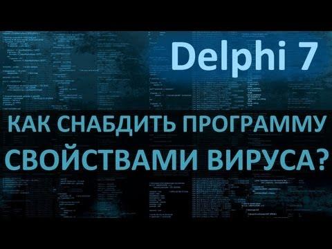 [KV] Как снабдить программу свойствами вируса? Delphi 7