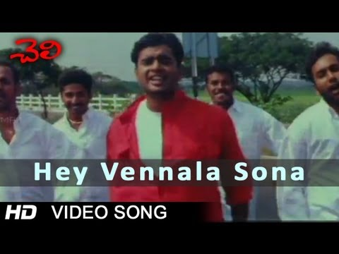 Cheli Movie | Hey Vennala Sona Video Song | Madhavan Abbas Reema...