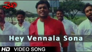 Cheli Movie | Hey Vennala Sona Video Song | Madhavan, Abbas, Reema Sen
