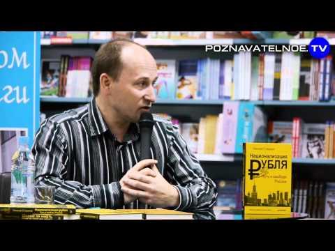 Николай Стариков: Где готовят президентов?