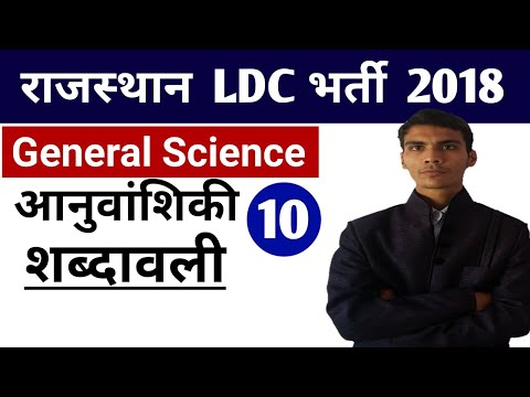 General Science GENETICS Part 1 आनुवांशिकी for RSMSSB LDC 2018 LAB ASSISTANT