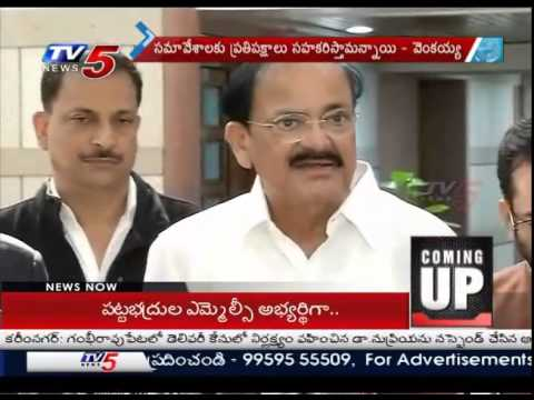 We Focused On Parliament Budget Sessions | Venkaiah Naidu : TV5 News