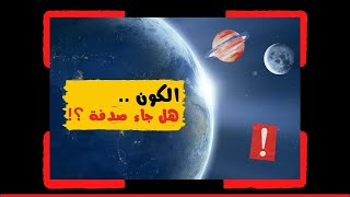 الكون ... ناصر السعيد