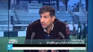 دوري أبطال افريقيا ـ الأندية الجزائرية حاضرة بقوة في دوري المجموعات