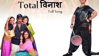 Aai No. 1 - Total Vinaash - Marathi Song - Sanjay Narvekar, Ashok Saraf, Madhura Velankar