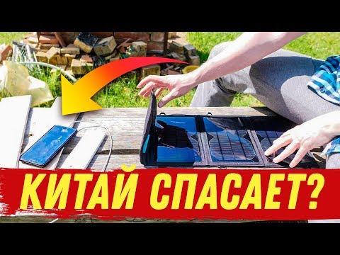 ХИК. Солнечная электростанция для телефона. За сколько зарядит айфон???