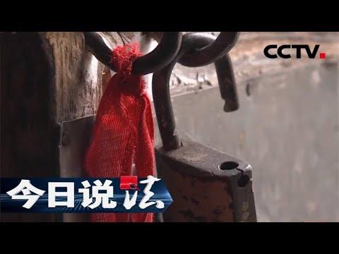 《今日說法》 20180531 不可告人(下):溯源命案,揭開山村女子遇害的真相 | CCTV今日說法官方頻道