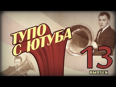 "Дима Туба ""Тупо с Ютуба""_013"