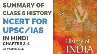 Summary Of Our Past : [In Hindi] Class 6 History NCERT [UPSC CSE/IAS]  Chapter 3-4