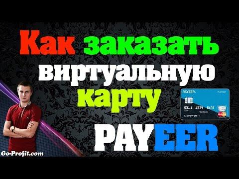 ✅Как заказать виртуальную карту в Payeer