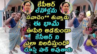 Old Woman Sensational Comments On Kcr | Old Woman Comments On Trs Goverment |TTM
