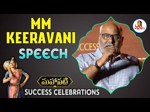 MM Keeravani Speech At Mahanati Success Celebrations || Allu Arjun, Rajamouli , Keerthy Suresh