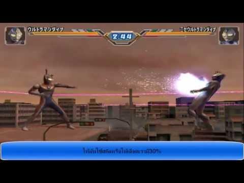 Ultraman Fighting Evolution 3 : อุลตร้าแมนไดน่า part2 จบ