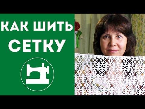 Как шить сетку