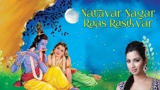 Natavar Nagar Raas Rasikvar   Shri Krishna Bhajan   Shreya Ghoshal     Devotional