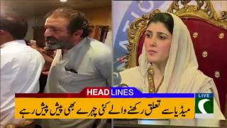 92 News Headlines 09:00 AM - 02 August 2017 - 92NewsHDPlus