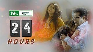 24 Hours |  টুয়েন্টি ফোর আওয়ার্স | Tasnia Farin | Shahiduzzaman Selim | Rozi Selim | NTV Natok 2019
