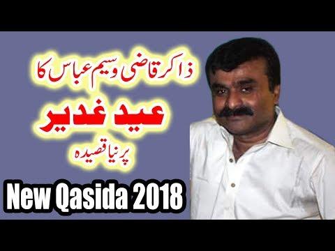 Zakir Qazi Waseem Abbas New Qasida || Eid e Gadeer ||
