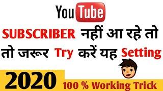 how to increase you tube subscriber   you tube mai subscriber kaise badhaye