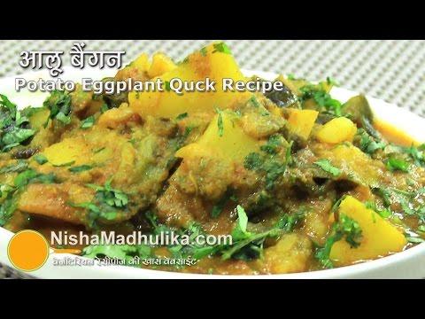 Aloo Baingan Masala Recipe - Potato Eggplant Recipe - Quick Potato Brinjal Recipe