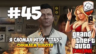 GTA5 | DimkFedorov (LP #45) [ Сломал ИГРУ ]