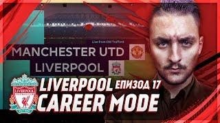 УНИКАЛНА ДРАМА НА OLD TRAFFORD!!FIFA 19 LIVERPOOL FC CAREER MODE SHOW #17