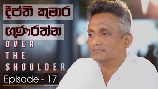 Over The Shoulder | Episode 17 - Deepthi Kumara Gunarathne - (2018-05-13)