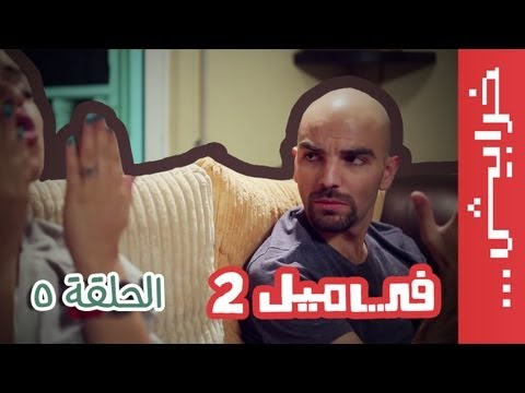 #في_ميل الحلقة الخامسة - الموسم الثاني #YallaNow
