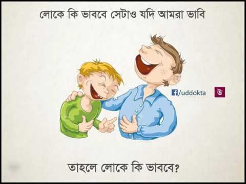 Bangla Motivational Video