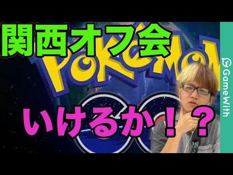 【ポケモンGO攻略動画】関西オフ会達成なるか!?進捗報告会!【Pokemon GO】  – 長さ: 6:08。